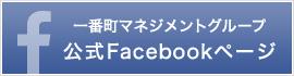 一番町マネジメントグループ公式Facebookページ